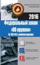 ФЗ Об оружии № 150-ФЗ с комментариями